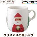 デコレ コンコンブル クリスマスの集いマグ サンタ 置物 雑貨 新作 サンタクロース マグカップ 陶器 おしゃれ かわいい