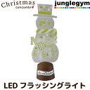 デコレ コンコンブル クリスマス LEDフラッシングライト スノーマン decole concombre 置物 雑貨 新作 デコレーション…