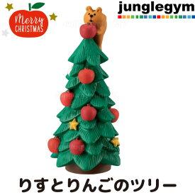 デコレ コンコンブル クリスマス まったりマスコット りすとりんごのツリー decole concombre ( 2019年 10月入荷予定 ご予約 新作 xmas x'mas 雑貨 リス リンゴ 林檎 クリスマスツリー グッズ かわいい置物 オブジェ オーナメント zxs-61139 )