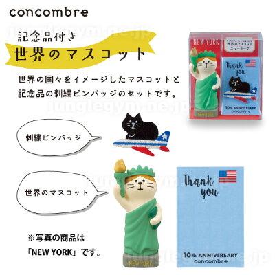 デコレコンコンブル旅猫世界一周旅行記念品付き世界のマスコットパリイメージ画像
