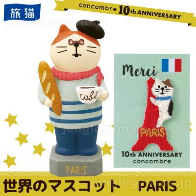 デコレコンコンブル旅猫世界一周旅行記念品付き世界のマスコットパリ