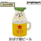 デコレコンコンブルおばけ茶屋おばけ猫ビール