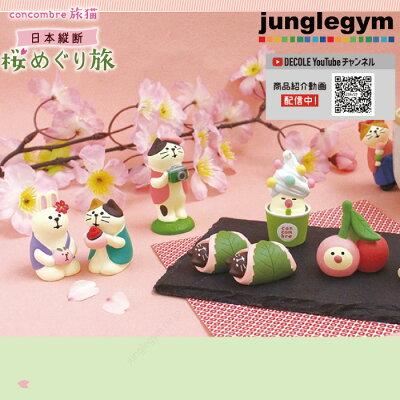 デコレコンコンブル旅ねこ日本横断桜めぐり旅文鳥さくらんぼ餅