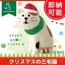 デコレ コンコンブル decole concombre まったりマスコット クリスマスの三毛猫 新作 置物