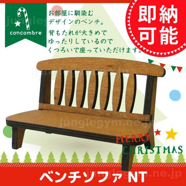 デコレ コンコンブル クリスマス decole concombre 新作 /ベンチソファ ナチュラル 飾り