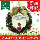 デコレ コンコンブル クリスマス decole concombre  マスコット付きリース サンタ 飾り 新作