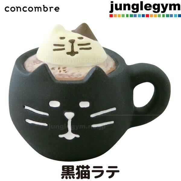 デコレ コンコンブル ハロウィン DECOLE concombre 黒猫カフェ 黒猫ラテ [ 新作 2018 ねこ 雑貨 グッズ]