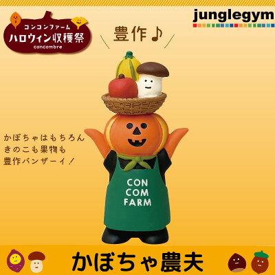 デコレDECOLEコンコンブルCONCOMBREハロウィンファーム収穫祭かぼちゃ農夫(新作2021年9月上旬入荷予定ご予約ジャックオーランタンジャッコランタングッズまったりマスコット飾り置物かわいい可愛いオブジェミニサイズハロウィーンzhw-28871)