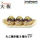 デコレ コンコンブル decole concombre 大阪 たこ焼き猫 3個セット 舟皿付き( 2020年2月入荷 新作 関西 飾り 置物 オブジェ フィギュア…