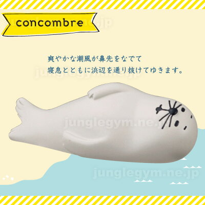 デコレ(decole)コンコンブル(concombre)まったりマスコットイメージ画像