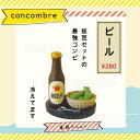 デコレ コンコンブル decole concombre 夏のまったりマスコット ビールセット ミニサイズのかわいい置物 新作