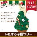 デコレ コンコンブル DECOLE concombre クリスマス マスコット いたずら子猫ツリー【 DECOLE concombre デコレ コンコンブル 新作 雑貨…