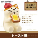 コンコンブル デコレ Decole concombre やまねこベーカリー トースト猫 [ 山猫 新作 デコレ コンコンブル 猫 ネコ 雑貨 グッズ パン屋…