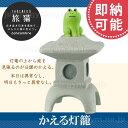 デコレ コンコンブル ( decole concombre )かえる灯籠 まったりマスコットの新作 ミニサイズの灯籠のかわいい 置物 蛙…