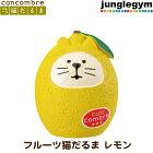 デコレコンコンブルdecoleconcombreフルーツ猫だるまレモン