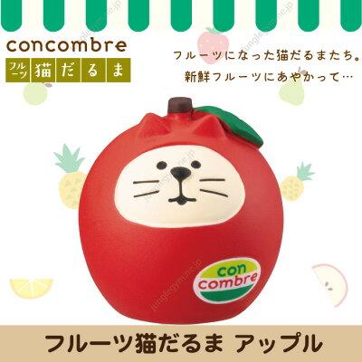 デコレコンコンブルdecoleconcombreフルーツ猫だるまりんご