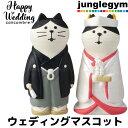 Decole concombre デコレコンコンブル ウェディングマスコット 和装猫 [ まったり 結婚式 ウェルカムドール 猫 ねこ 完成品 雑貨 グッ…