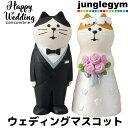 Decole concombre デコレコンコンブル ウェディングマスコット 洋装猫 まったり 結婚式 ウェルカムドール 猫 ねこ 完…