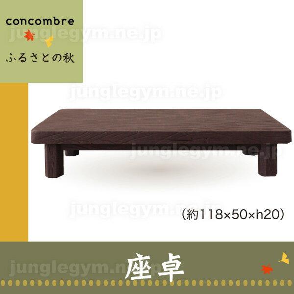 デコレ コンコンブル DECOLE concombre 座卓 [ ローテーブル オブジェ 置物 机 ]