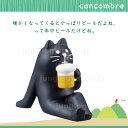 デコレ コンコンブル decole concombre 夏のまったりマスコット 麦酒黒猫 新作 猫グッズ 猫雑貨 ねこ ネコ 猫