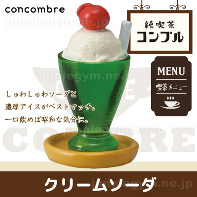 デコレコンコンブルDecoleconcombre純喫茶コンブルクリームソーダ