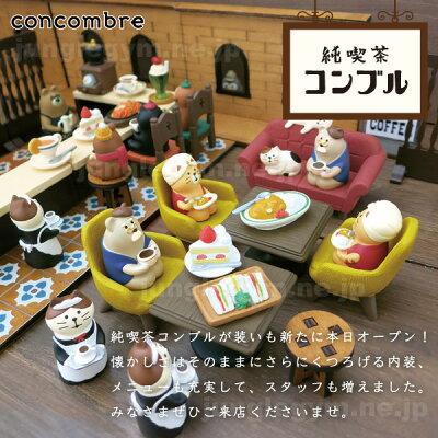 デコレコンコンブルDecoleconcombre純喫茶コンブルディスプレイイメージ