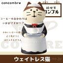 デコレ コンコンブル Decole concombre 純喫茶コンブル ウェイトレス猫 [ 新作 デコレ コンコンブル ネコ ねこ 雑貨 グッズ ]【ご予約…