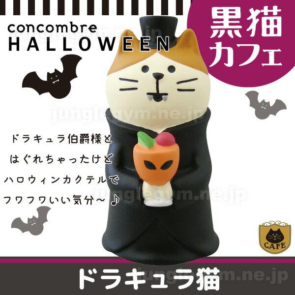 デコレ コンコンブル ハロウィン 黒猫カフェ DECOLE concombre ドラキュラ猫 [ 新作 2018 猫 ねこ 雑貨 グッズ]【予約区分C 】