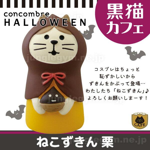 デコレ コンコンブル ハロウィン 黒猫カフェ DECOLE concombre ねこずきん 栗 [ 新作 2018 猫 雑貨 グッズ]【予約区分C 】