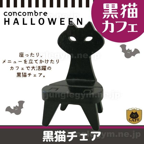 デコレ コンコンブル ハロウィン DECOLE concombre 黒猫カフェ 黒猫チェア [ ねこ 猫 雑貨 グッズ]