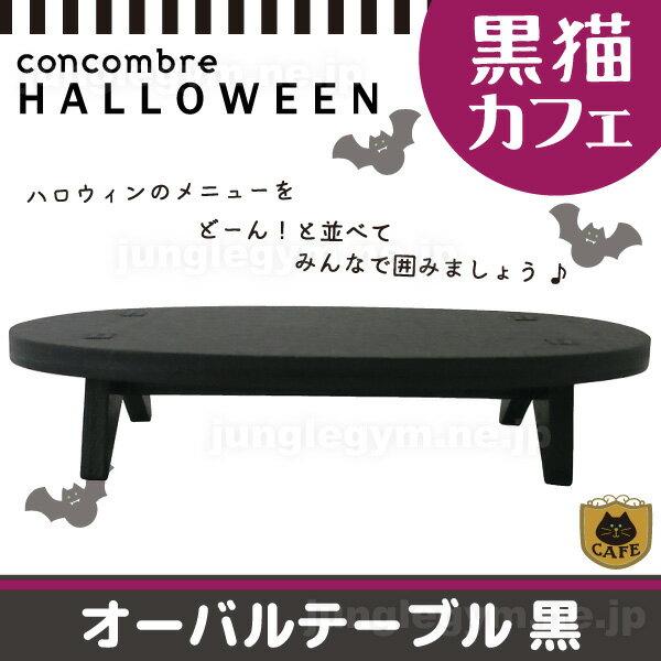 デコレ コンコンブル ハロウィン DECOLE concombre 黒猫カフェ オーバルテーブル黒 [ 新作 2018 雑貨 グッズ ]