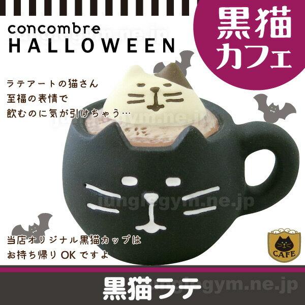デコレ コンコンブル ハロウィン DECOLE concombre 黒猫カフェ 黒猫ラテ [ 新作 2018 ねこ 雑貨 グッズ]【予約区分C:9月発売】