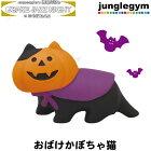 デコレコンコンブハロウィンおばけかぼちゃ猫