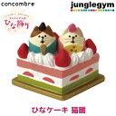 デコレコンコンブル ひなまつり ひなケーキ 猫雛 ( 2020年1月 新作 decole concombre 五人囃子ひな祭り ひな人形 雛人形 雛飾り 置物 …