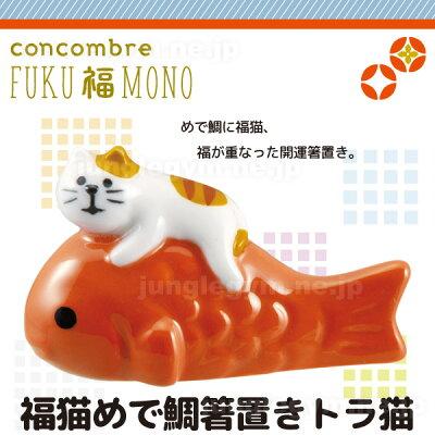 デコレコンコンブルお正月福猫めで鯛箸置きトラ猫Decoleconcombre