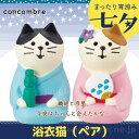 デコレ コンコンブル DECOLE concombre 七夕 浴衣猫(ペア) [ 夏 新作 かわいい 置物 可愛い 猫 雑貨 グッズ ]【予約区分A】