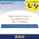 コンコンブル 七夕 デコレ DECOLE concombre 天の川 [ 夏 新作 ]【予約区分A】