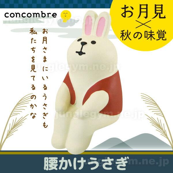 DECOLE concombre デコレ コンコンブル お月見 腰掛けうさぎ [ 秋 新作 デコレ コンコンブル お月見 雑貨 ]