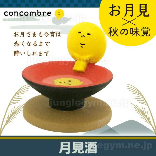 デコレ コンコンブル DECOLE concombre お月見 月見酒 [ 秋 新作 デコレ コンコンブル お月見 雑貨 ]
