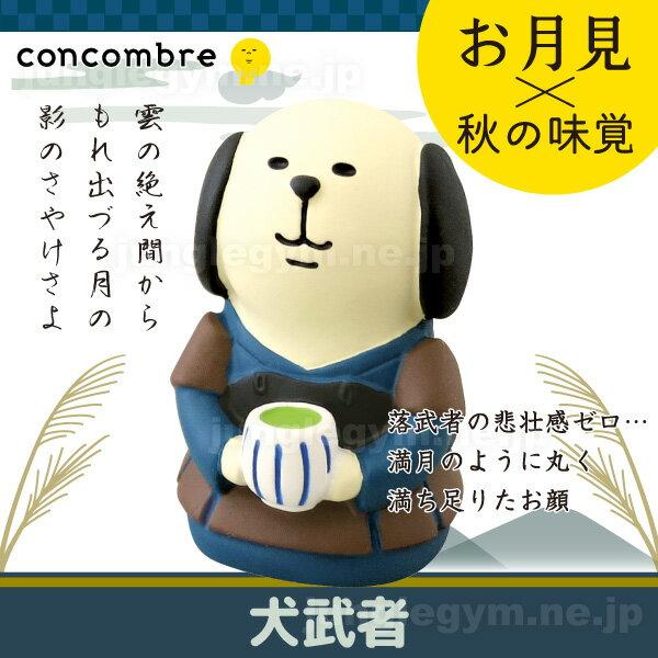 デコレ コンコンブル DECOLE concombre お月見 犬武者 [ 秋 新作 デコレ コンコンブル お月見 雑貨 ]