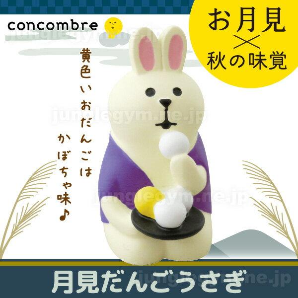 デコレ コンコンブル DECOLE concombre お月見 月見だんごうさぎ [ 秋 新作 デコレ コンコンブル お月見 雑貨 ]