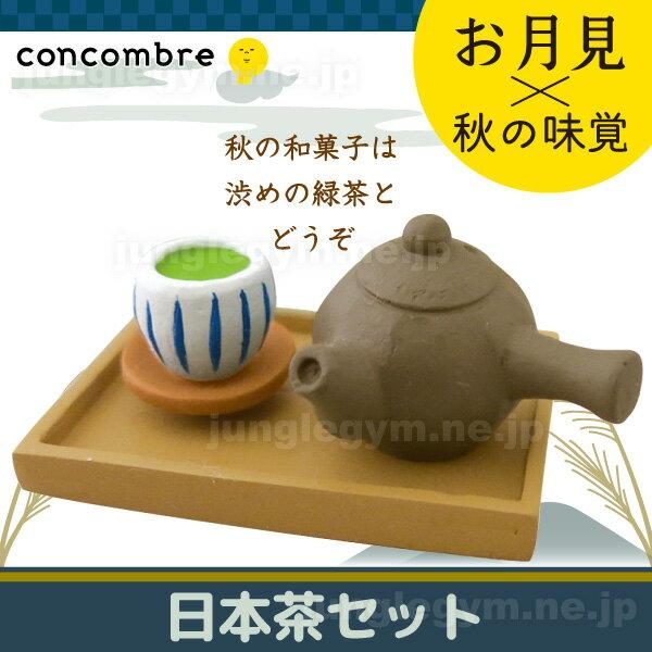 デコレ コンコンブル DECOLE concombre お月見 日本茶セット [ 秋 新作 デコレ コンコンブル お月見 雑貨 ]