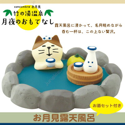デコレコンコンブルお月見竹の湯温泉お月見露天風呂お酒セット付き