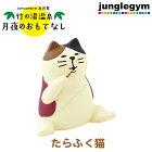 デコレコンコンブルお月見竹の湯温泉たらふく猫