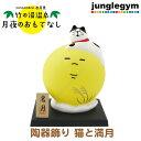 デコレ コンコンブル お月見 竹の湯温泉 陶器飾り 猫と満月 ( 2020年7月上旬入荷予定 ご予約 DECOLE CONCOMBRE 新作 十五夜 お月見 ね…