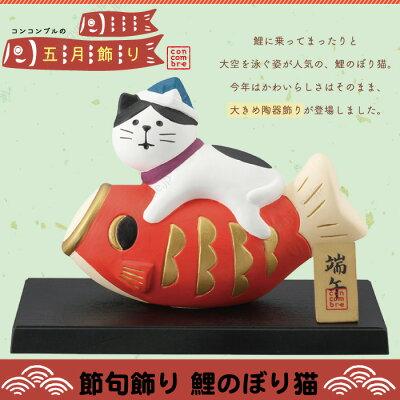 デコレコンコンブルdecoleconcombre節句飾り鯉のぼり猫
