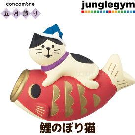 デコレ コンコンブル 鯉のぼり猫