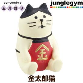 デコレ コンコンブル 金太郎猫
