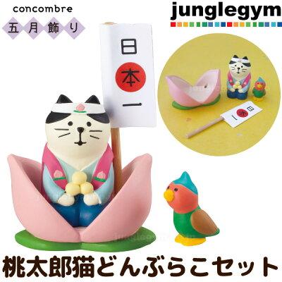 デコレコンコンブルdecoleconcombre五月飾り桃太郎猫どんぶらこセット