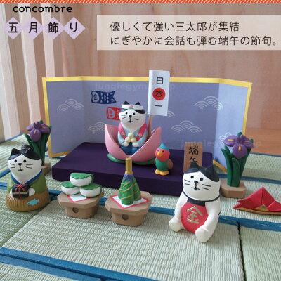 デコレコンコンブルdecoleconcombre五月飾り桃太郎猫どんぶらこセット使用イメージ